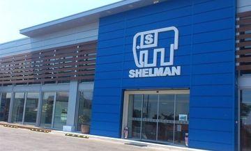 Ξεκινάει η εκποίηση της Shelman
