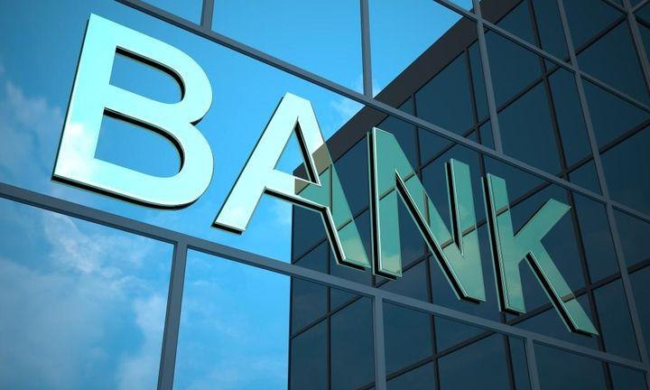 Οι δεκατρείς ξένοι «μνηστήρες» για την Επενδυτική Τράπεζα Ελλάδος