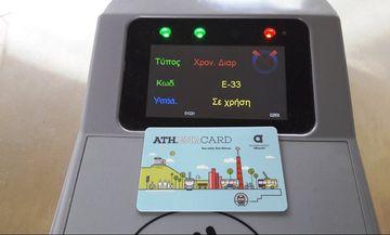 Ηλεκτρονικό εισιτήριο: Κλείνουν οι μπάρες στους σταθμούς