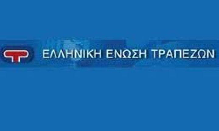 Μέτρα ανακούφισης ανακοίνωσε η Ένωση Ελληνικών Τραπεζών