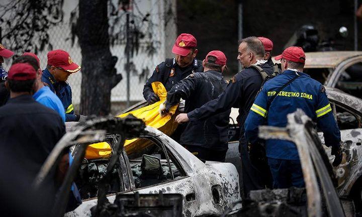 Συνεχίζεται η αναζήτηση των αγνοουμένων από τις πυρκαγιές