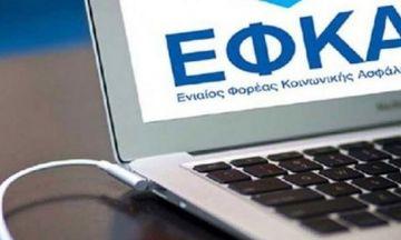 ΕΦΚΑ: Σήμερα η καταβολή των συντάξεων του Αυγούστου