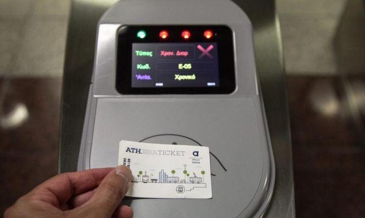 ΟΑΣΑ: Τέλος στο χάρτινο μειωμένο εισιτήριο - Τι θα ισχύει