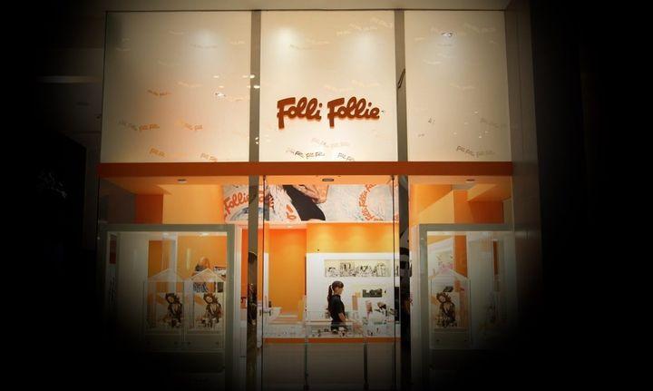 Νέο χτύπημα για τη Folli Follie: Αποχώρησε και η Εrnst & Young