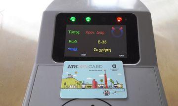 Το 1 εκατ. φθάνουν οι προσωποποιημένες κάρτες - Τι πρέπει να γνωρίζετε