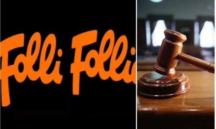 Η Folli-Follie και η μέθοδος «γύρω-γύρω όλοι»