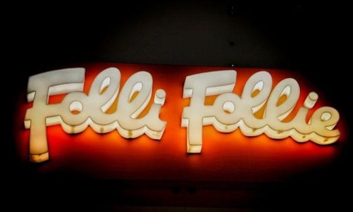 Folli Follie: «Εξηγήσεις» στον εισαγγελέα θα δώσουν δέκα στελέχη