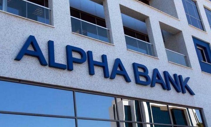Στα «κόκκινα δάνεια» της Alpha Bank μπαίνει η EBRD