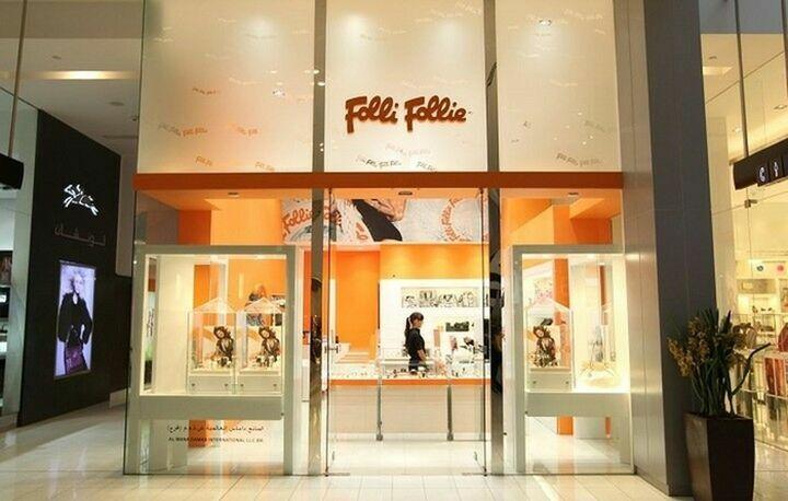 Διευκρινίσεις δίνει η Folli Follie για τη δέσμευση της περιουσίας της