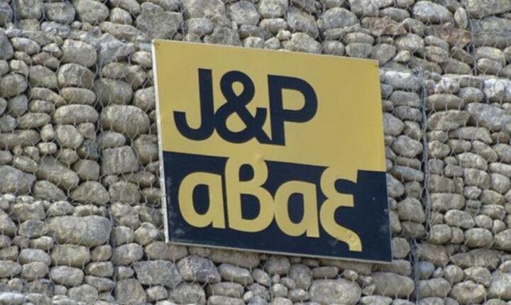 Αύξηση μετοχικού κεφαλαίου και αλλαγή επωνυμίας δρομολογεί η J&P Αβαξ