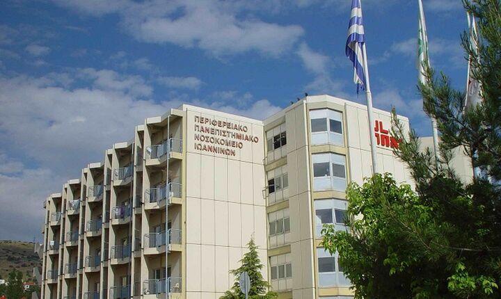 Δωρεά της Μυτιληναίος στο Πανεπιστημιακό Νοσοκομείο Ιωαννίνων