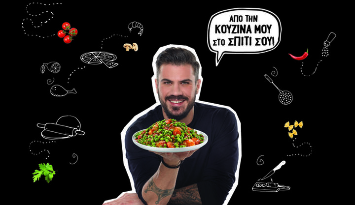Γεύματα από τον σεφ Άκη Πετρετζίκη στα ΑΒ Βασιλόπουλος
