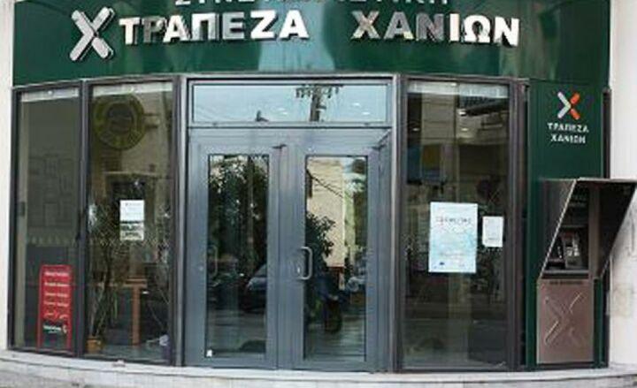 Συνεταιριστική Τράπεζα Χανίων: Μηδένισε την εξάρτηση της από τον ELA