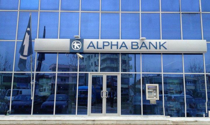 """Βελτιωμένη κερδοφορία για την Alpha Bank - Στόχος η περαιτέρω μείωση των """"κόκκινων"""" δανείων"""