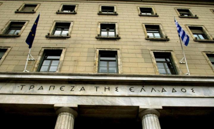 Μειωμένη ανάπτυξη βλέπει η Τράπεζα της Ελλάδος