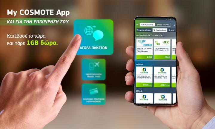 My COSMOTE App: Με νέες δυνατότητες για τη διαχείριση όλων των εταιρικών συνδέσεων μίας επιχείρησης