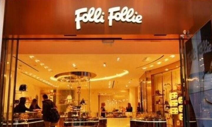 Δεσμεύονται λογαριασμοί  της Folli Follie