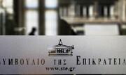 Συνταγματική η περικοπή στις αποδοχές των δημοσίων υπαλλήλων
