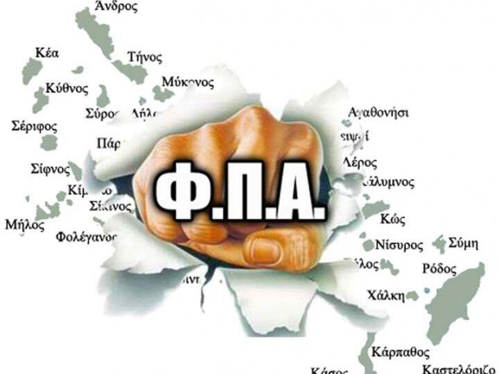 Έρχεται η απόφαση για τους συντελεστές του ΦΠΑ στα νησιά του Αιγαίου