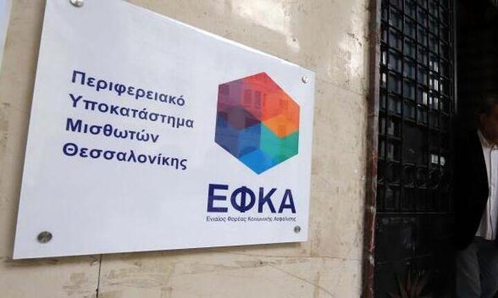 ΕΦΚΑ: Παρατείνεται η καταβολή εισφορών Μαΐου 2019 για μη μισθωτούς