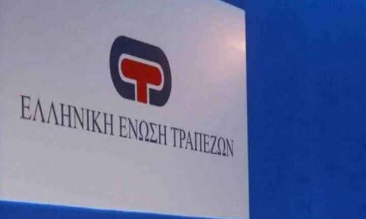 Ελληνική Ένωση Τραπεζών: Ενημέρωση για ασφάλεια συναλλαγών με κάρτες πληρωμών