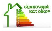 Αναβολή για το «Εξοικονόμηση Κατ΄ οίκον ΙΙ»: Πότε ξεκινούν οι αιτήσεις
