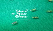H «δική μας Ελλάδα» από την Marketing Greece
