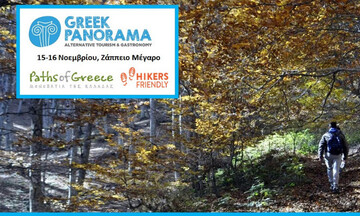 H Paths of Greece και η Hikers Friendly Hotels στην 1η GREEK PANORAMA