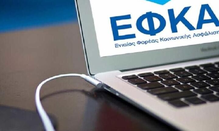 ΕΦΚΑ: Ειδοποιητήρια πληρωμής εισφορών  των μη μισθωτών