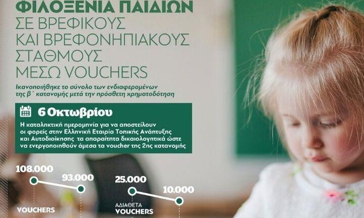 Σε 155.000 παιδιά voucher για βρεφονηπιακούς σταθμούς