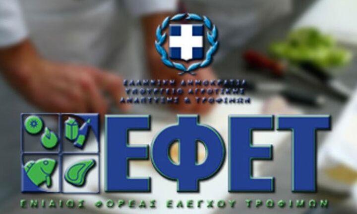 Πρόστιμα 112.025 ευρώ σε 19 επιχειρήσεις τροφίμων από τον ΕΦΕΤ