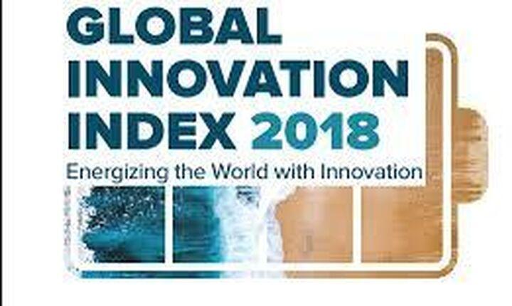 Η Ελλάδα στον παγκόσμιο δείκτη καινοτομίας Global Innovation Index 2018: Τα πεδία υστέρησης