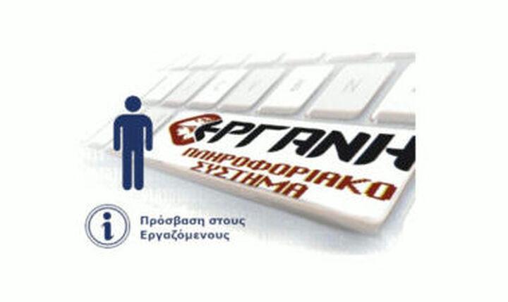«ΕΡΓΑΝΗ»: Μείωση της μισθωτής απασχόλησης στον ιδιωτικό τομέα