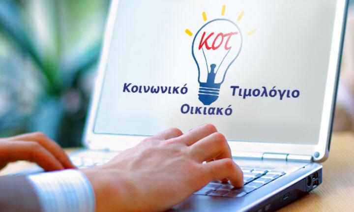 Το κοινωνικό τιμολόγιο της ΔΕΗ, η νέα προθεσμία για την αίτηση και η διαδικασία ένταξης
