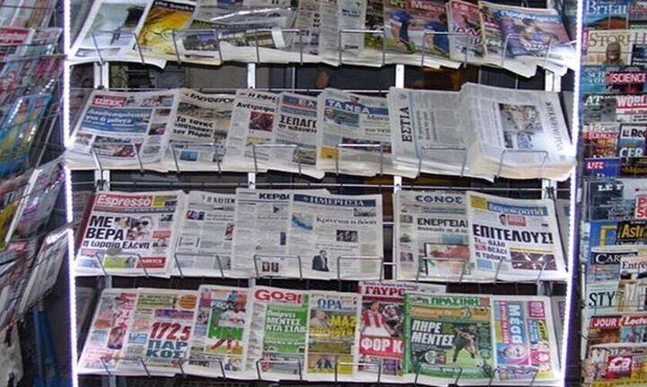 Όλα τα πρωτοσέλιδα των σημερινών εφημερίδων