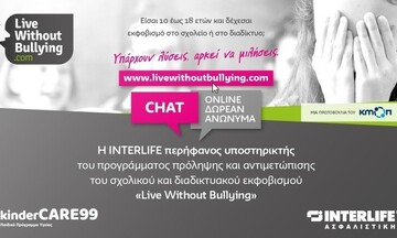 Η INTERLIFE στηρίζει το «Live Without Bullying»