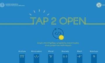 Διαγωνισμός καινοτομίας TAP 2 OPEN Bootcamp στο πλαίσιο της ΔΕΘ 2019