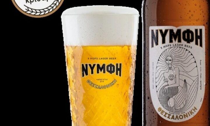 H ΝΥΜΦΗ επίσημη μπύρα της ΔΕΘ