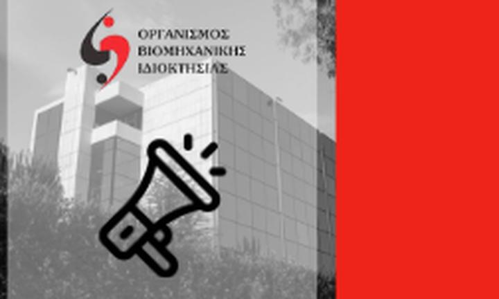 Ξεκινάει η λειτουργία της Ελληνικής Ακαδημίας Βιομηχανικής Ιδιοκτησίας