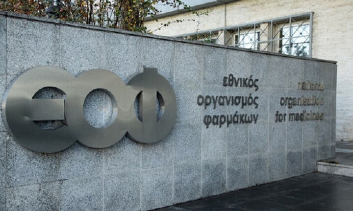 ΕΟΦ: Απαγόρευσε συμπλήρωμα διατροφής ως επικίνδυνο