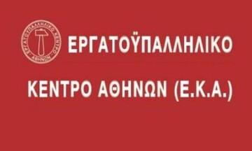 Εικοσιτετράωρη απεργία την Τρίτη 24/9 από το ΕΚΑ