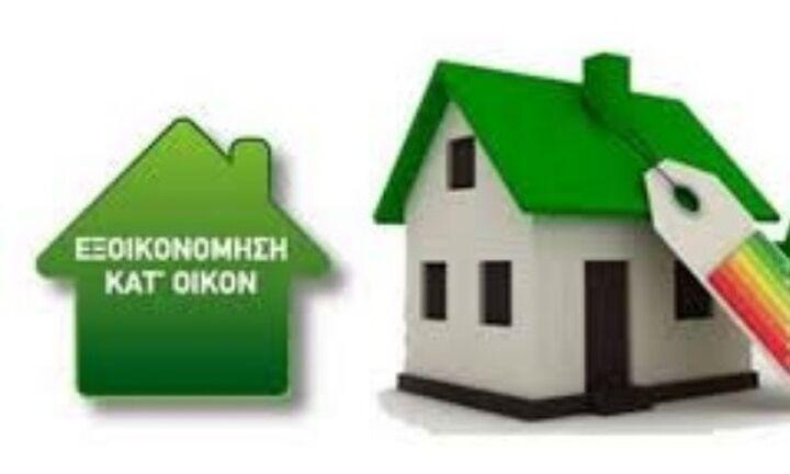 Εξοικονόμηση κατ' οίκον: Εξαντλήθηκαν οι πόροι και στην Αττική