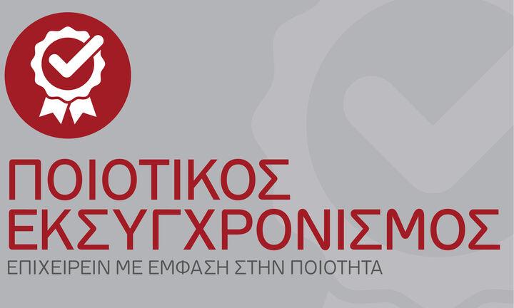 Nέα επενδυτικά σχέδια  5.615.333,14 ευρώ στον «Ποιοτικό Εκσυγχρονισμό»