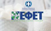 Ανάκληση δημητριακών από τον ΕΦΕΤ