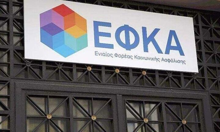 ΕΦΚΑ: Διευκρινίσεις για τις συναλλαγές με το κοινό την Πέμπτη