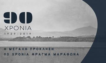 Έκθεση για τα 90 χρόνια του φράγματος Μαραθώνα