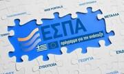 Επιπλέον 31 επενδυτικά σχέδια εντάσσονται στη δράση του ΕΣΠΑ