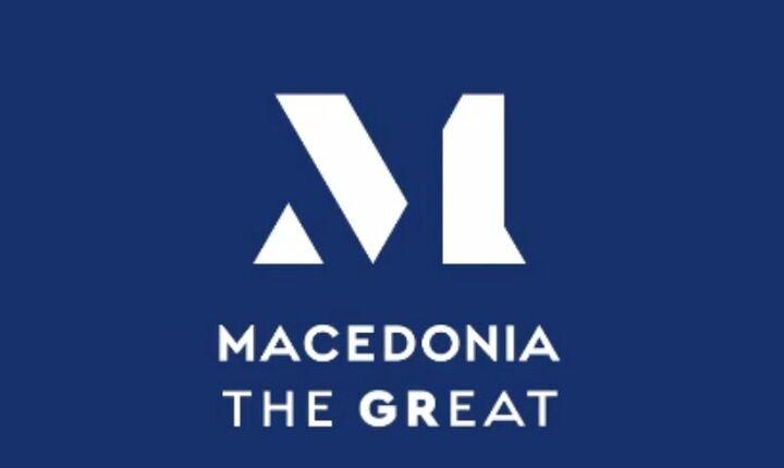 Αυτό είναι το σήμα των μακεδονικών προϊόντων
