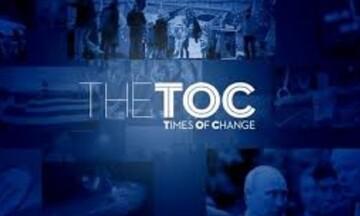Εξαγορά του «The Toc» από τις Αττικές Εκδόσεις
