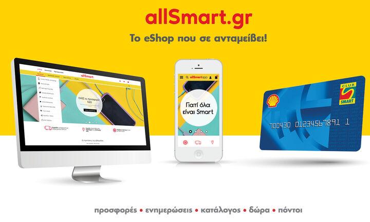 Allsmart.gr: Το πρωτοποριακό eShop που σε ανταμείβει